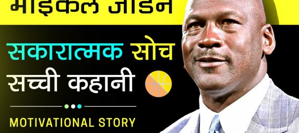 Real Life Inspirational And Motivational Story In Hindi